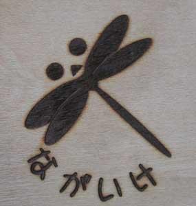 トンボの焼印