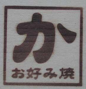 金田様焼印