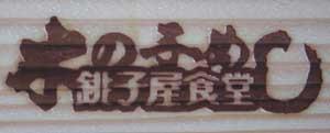 食堂の焼印