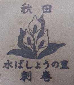 水芭蕉の焼印