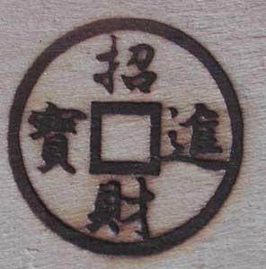 古銭の焼印