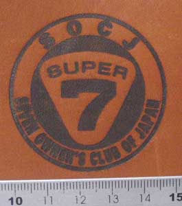 SOCJ丸型焼印2