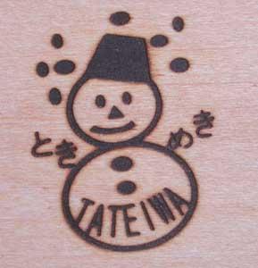 雪だるまの焼印