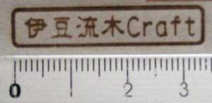 流木工房様焼印2