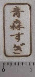 青森工業1焼印
