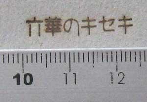 チエモク様焼印1