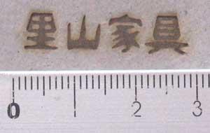 ジャパンモールディング様焼印1