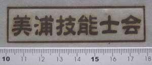 新田様焼印