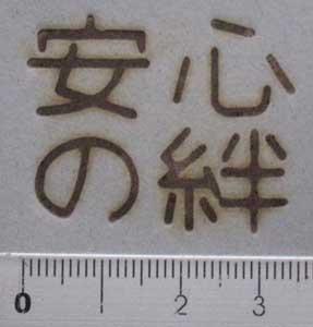 ㈱虎屋本舗様焼印1