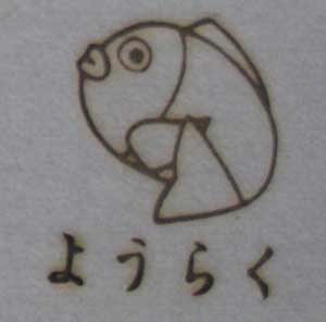 UNION ART様焼印