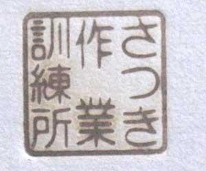 中村工芸様焼印