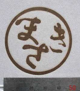 奥田様焼印