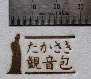 千年広告社様焼印2