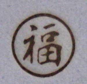 福昌寺様焼印
