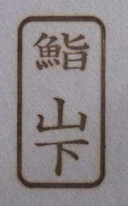 阿部様焼印1