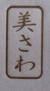 阿部様焼印2