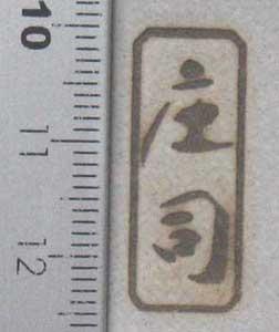 根子左様の焼印6