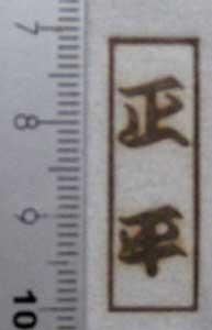 根子左様の焼印3