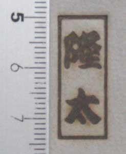 根子左様の焼印5
