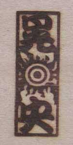 根子左様の焼印8