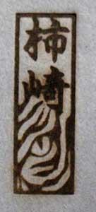 根子左様の焼印9