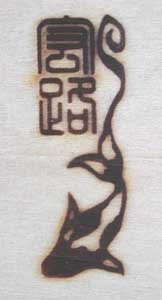 根子左様の焼印11