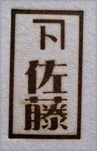 佐藤様の焼印