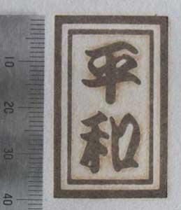 三起堂様の焼印1