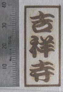 三起堂様の焼印2