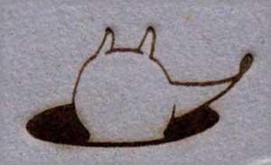 高田様の焼印