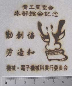 青森工業焼印
