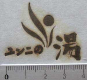 ユンニの湯様焼印