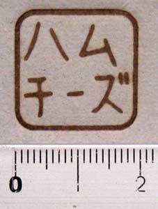 宮川様焼印2