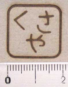 宮川様焼印3