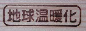 福島さんの焼印
