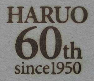 ハルオ様焼印