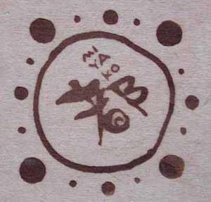 miyako様焼印