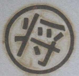 丸30ミリ焼印