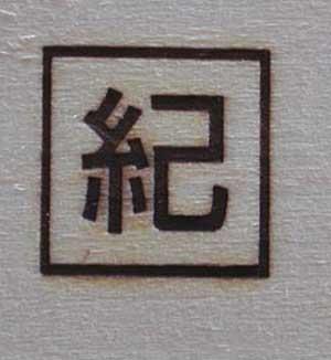 角30ミリ焼印