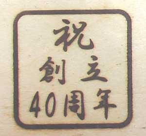 50ミリの角焼印