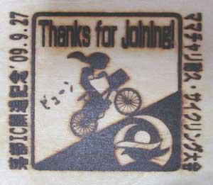 サイクリング大会焼印2