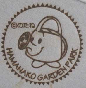 浜名湖焼印3