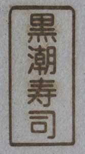 寿司焼印3