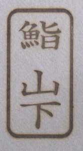 寿司焼印4