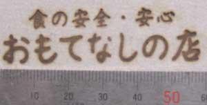 他の食の焼印11
