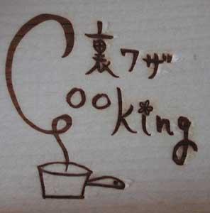裏技クッキング焼印