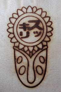 スッキリ焼印