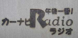 カーナビラジオ焼印