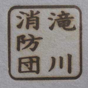 消防団焼印4
