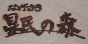 長崎県民の森焼印